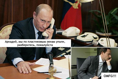 SEO Юмор Путин