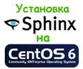 Установка Sphinx на CentOS 6