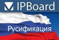Как русифицировать IPB 3