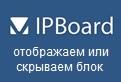 Отображение информации если у пользователя меньше 50 сообщений на форуме IPB 3