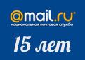 Mail.ru 15 лет