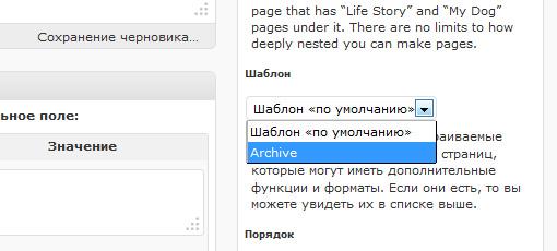 Как создать страницу архива блога в WordPress: выбор шаблона