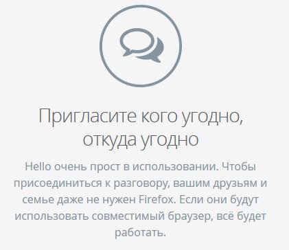 firefox-hello-1