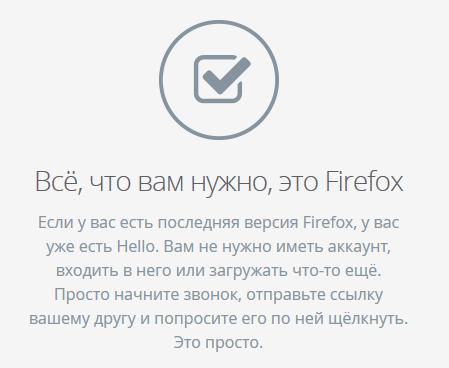 firefox-hello-2