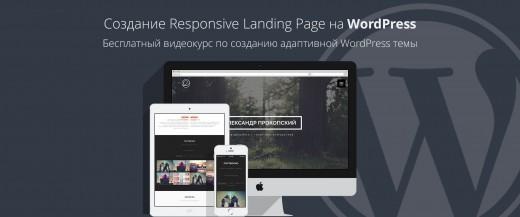 sozdanie-responsive-landing-page-na-wordpress-ot-a-do-ya