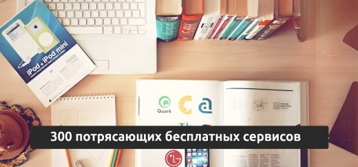 300-potryasayushhih-besplatnyh-servisov-image