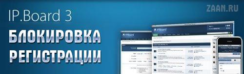 blokirovka-registracii