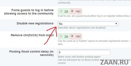 kak-zablokirovat-registraciyu-na-ipb-3